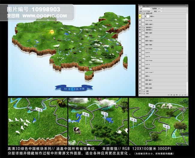 中国3d绿色地图模板下载之中国
