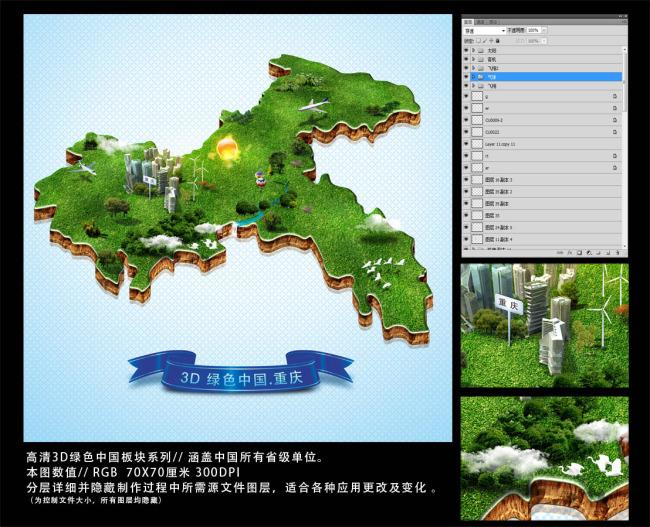 中国3d绿色地图模板下载之重庆