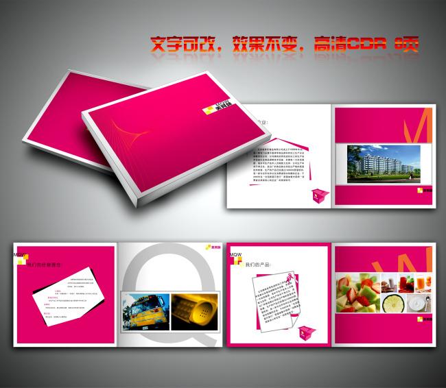 企业宣传画册模板模板下载