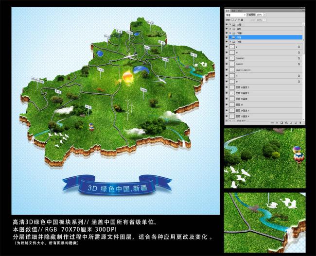 中国3d绿色地图模板下载之新疆省