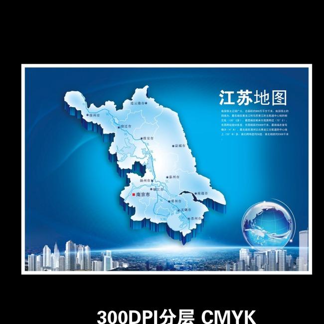 江苏省高清分层地图模板下载(图片编号:11003527)_其他_其它图片|简历|档案|地震_我图网weili.ooopic.com