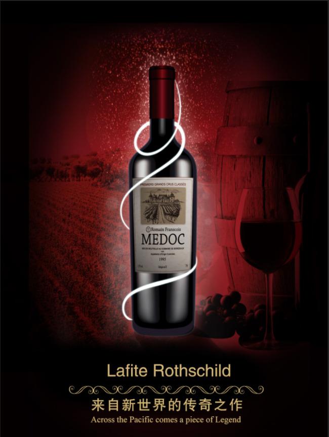 红酒广告设计模板下载图片