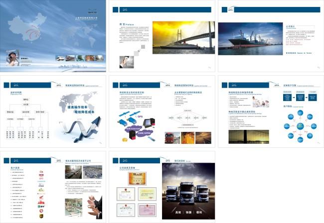 物流公司画册模板下载 物流公司画册图片下载