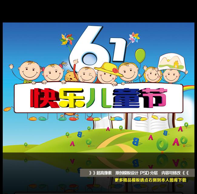 儿童海报 儿童背景 六一儿童节舞台背景
