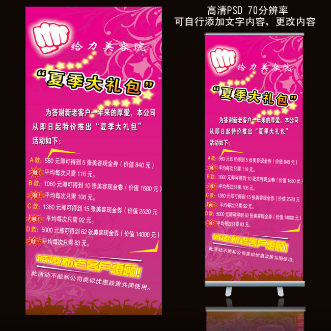 美容院x展架设计模板下载 11009028 展板设计 党政 学校 企业图片