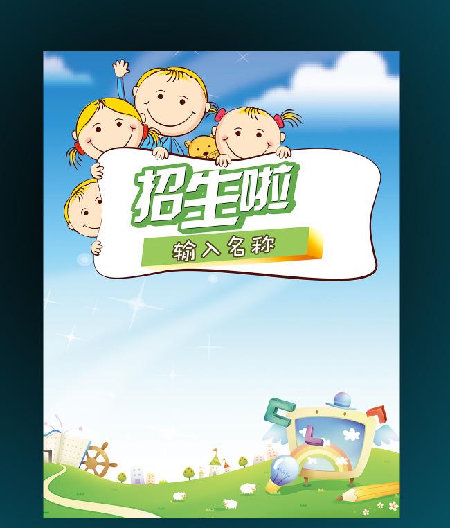 幼儿园招生海报宣传单模板下载