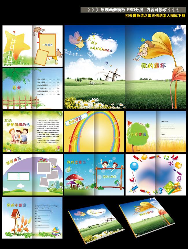 幼儿儿童成长手册成长档案背景图片设计