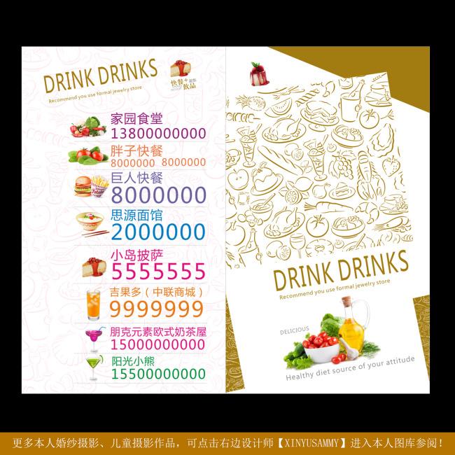果汁店菜单设计模板下载