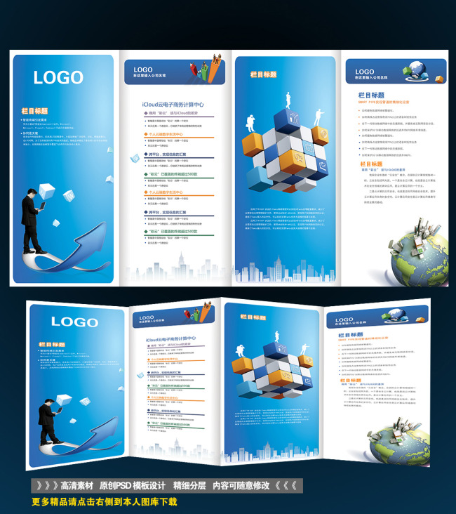 蓝色科技电子商务it企业宣传单四折页设计模板下载(:)