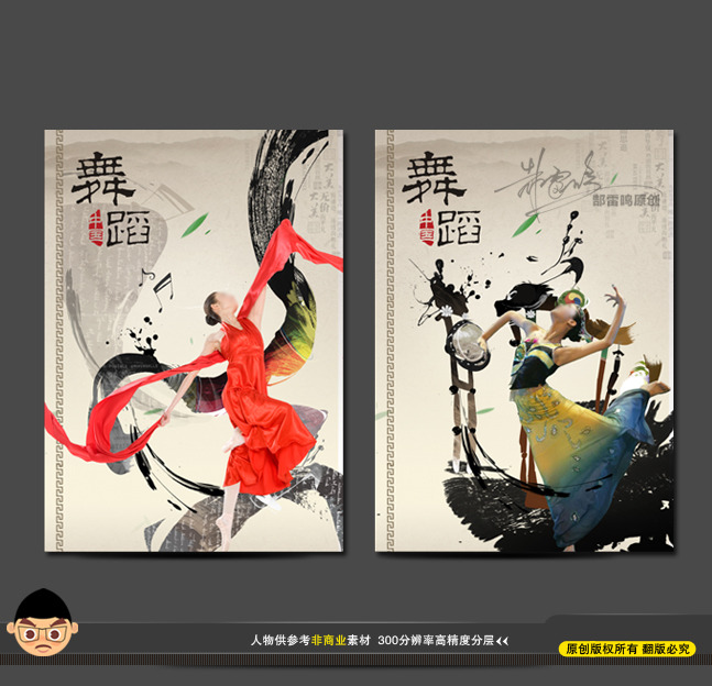 中国风 水墨海报 民族舞蹈海报 民族风 跳舞 舞蹈 中国风模版 古典