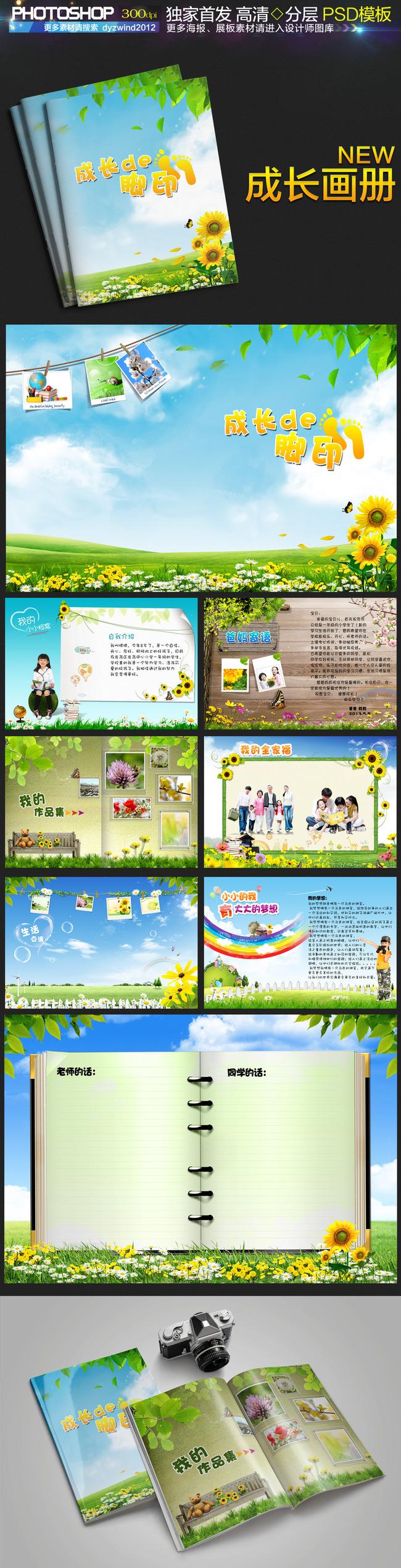 小学生成长手册学校教育画册模板下载(图片编号:)
