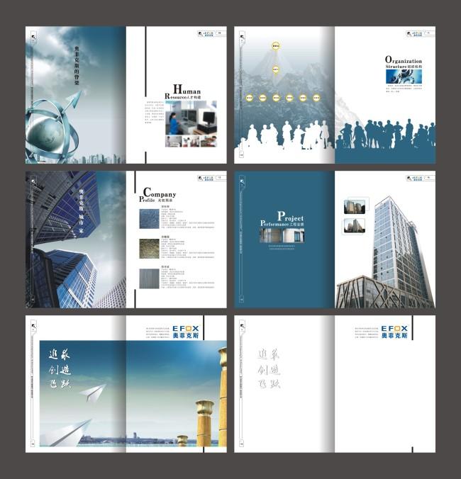 高端企业宣传册设计模板下载图片