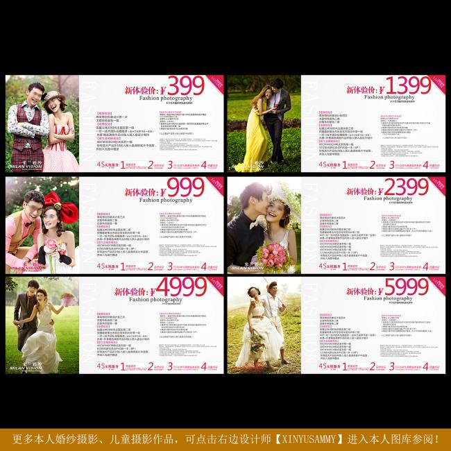 婚纱摄影价格表设计模板
