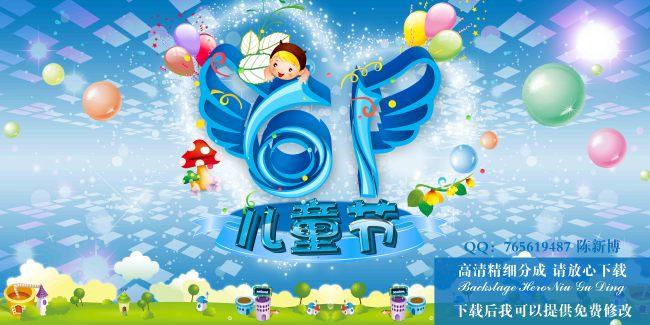 六一儿童节舞台背景模板下载(图片编号:11014672)