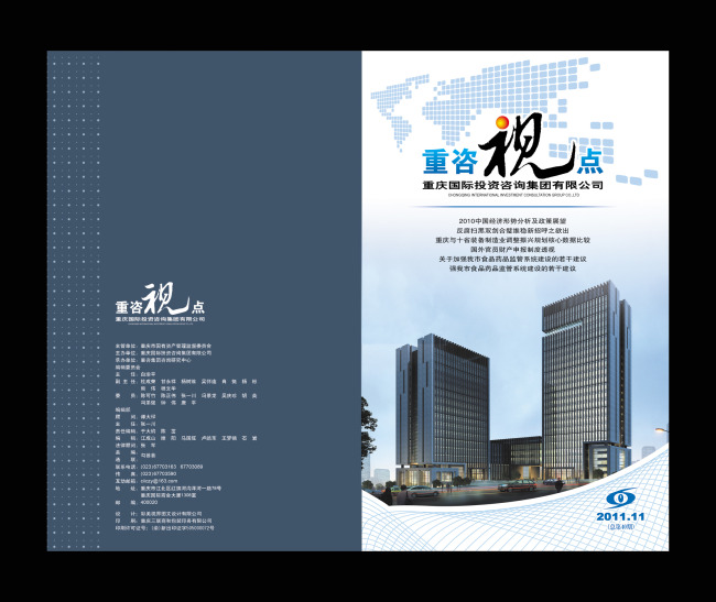 宣传手册封面