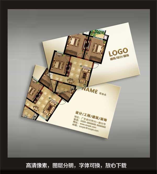 建筑设计名片