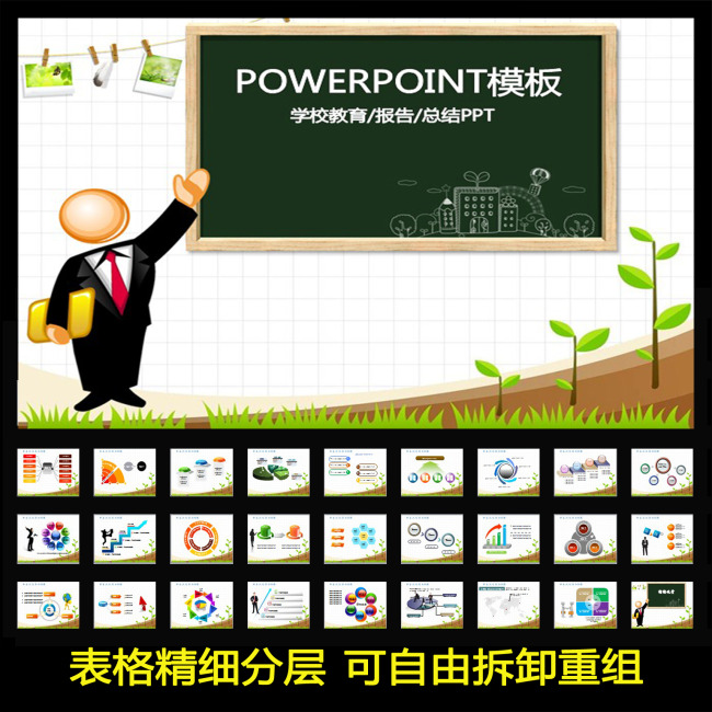 教育教学ppt模板_教育培训ppt模板