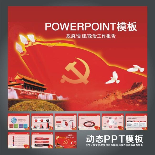 政府党建红旗动态ppt背景图片模板下载图片
