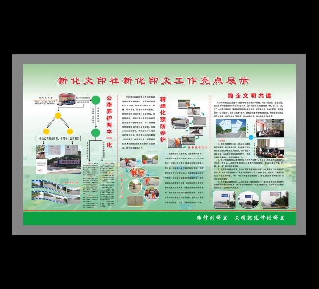 展板宣传栏学校照片排版图片下载