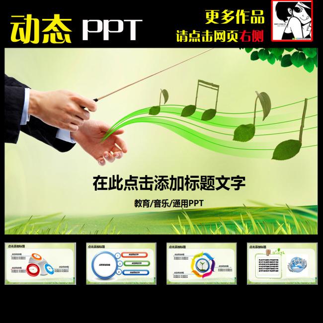 动态春天自然音乐教育艺术幻灯片ppt模板下载(图片:)