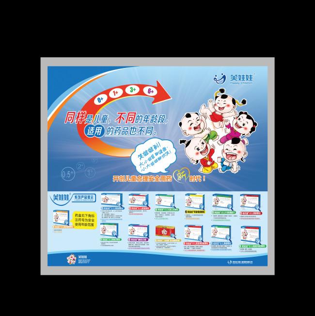 感冒药 儿童感冒药 预防感冒 医院展板 卡通小孩 儿童年 健康 笑娃娃