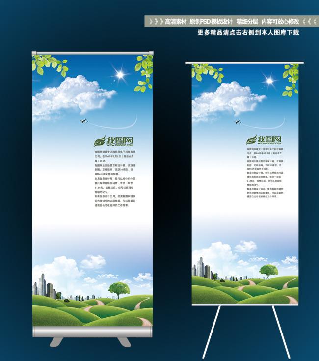易拉宝x展架绿色背景图片psd模板设计