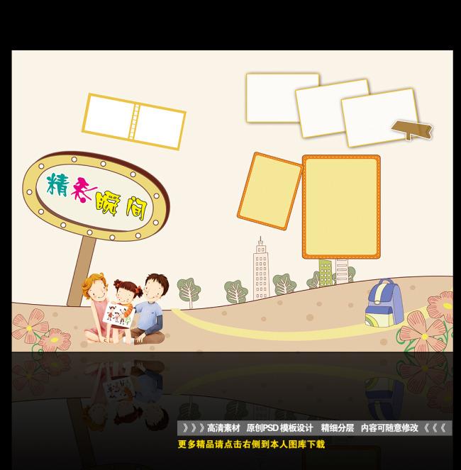 儿童相册 相册背景 相册设计 宝宝相册 儿童相框 相册 相框 全家福