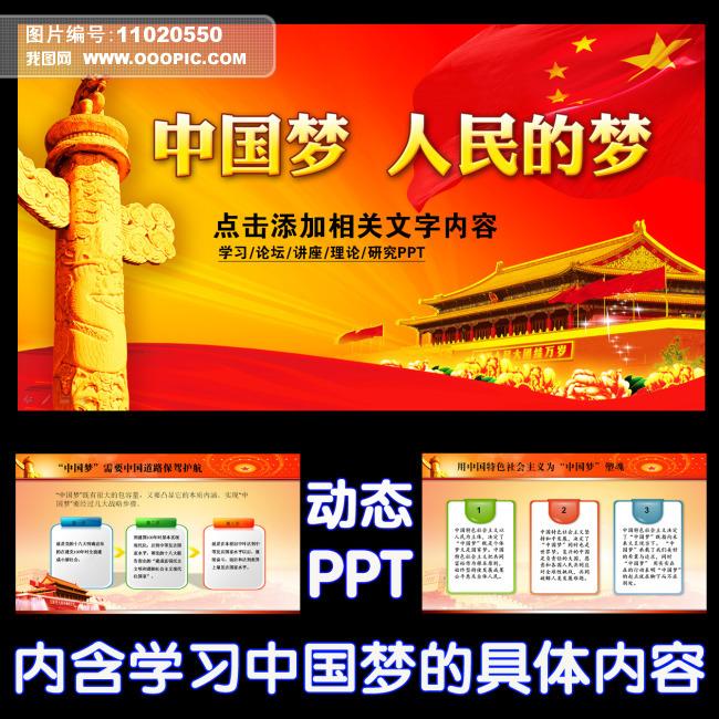 动态学习中国梦理论研究汇报总结ppt模板下载