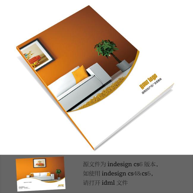 indesign家居画册封面模板