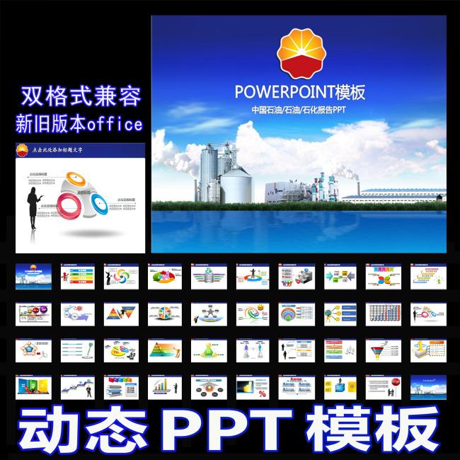动态中石化石油ppt幻灯片模板下载