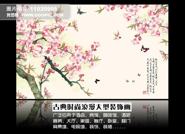 桃之妖娆电视背景墙装饰画图片下载 梦幻花朵桃花粉色粉红 梅花 樱花
