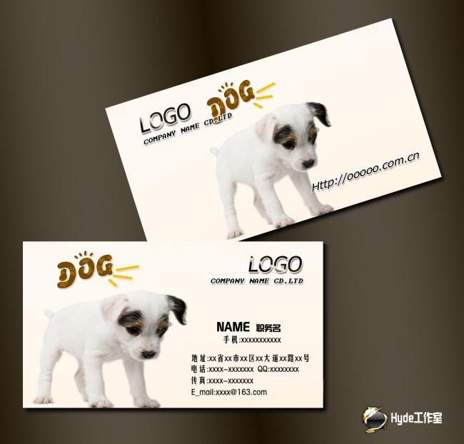 宠物行业名片模板源文件下载