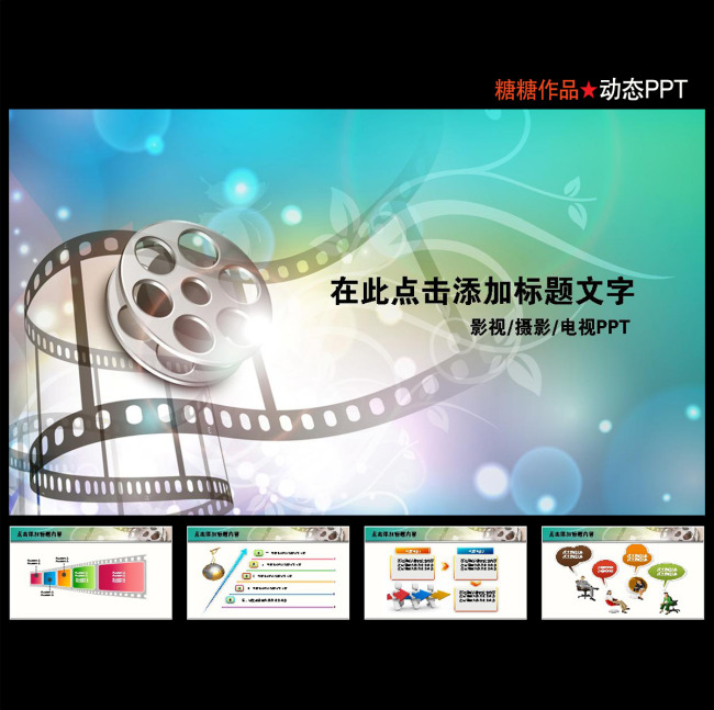 电影电视拍摄导演工作总结画幻灯片ppt模板下载