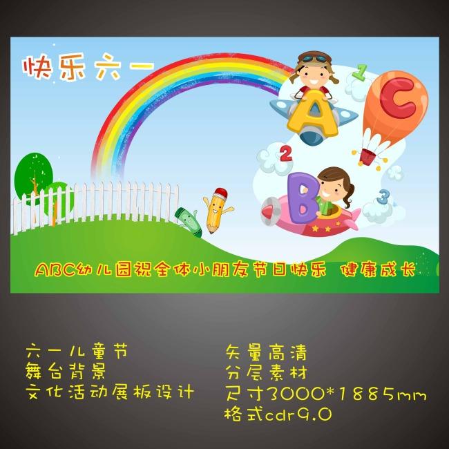 六一儿童节活动展板