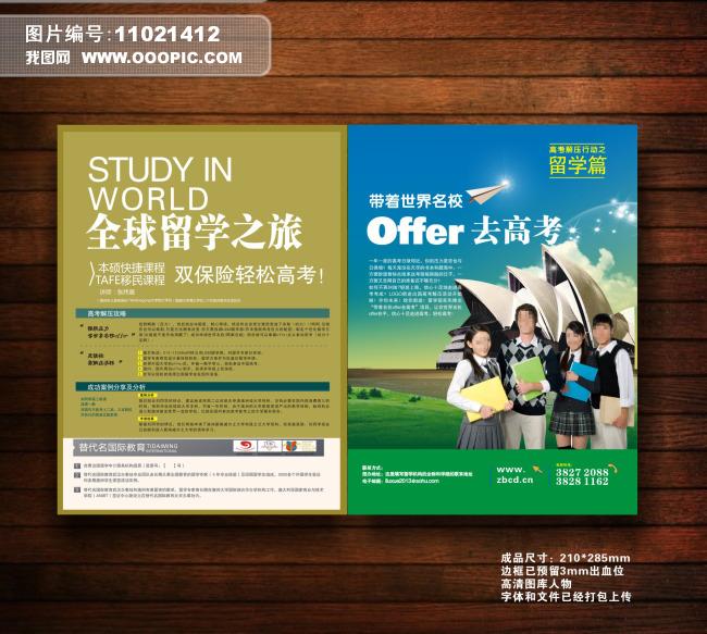 高考出国留学培训单张模板下载(图片编号:11021412)