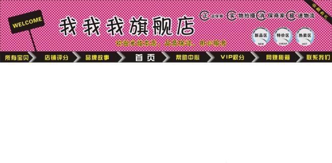 淘宝店招模板模板下载 11021446 淘宝网页 网店模版 淘宝素材 模板 年