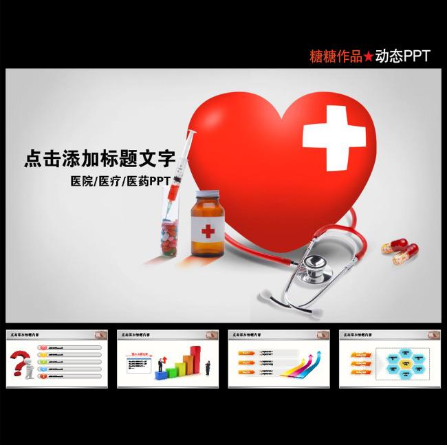 医疗卫生医院120医药动画幻灯片ppt模板下载