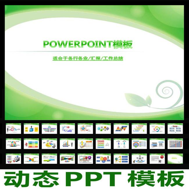 办公|ppt模板 ppt模板