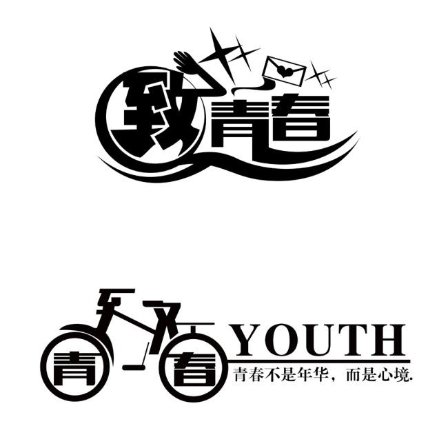 字体设计字体字体图案艺术t恤图矢量图字体矢量字图形个性屏矢量设计图片