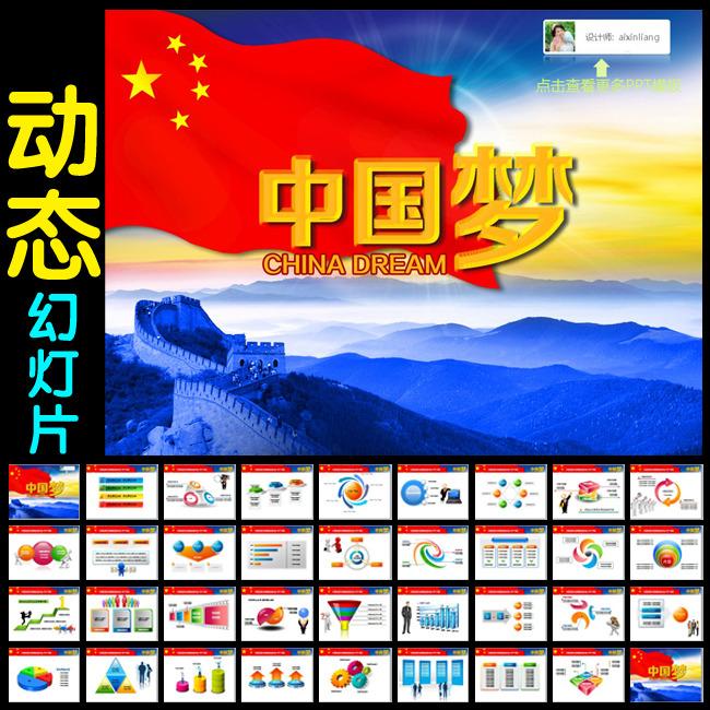 中国梦动态ppt模板党委政府报告幻灯片