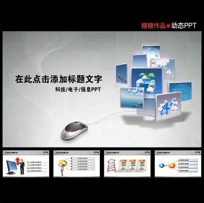 动态学校计算机电脑课培训知识幻灯片ppt模板下载(:)