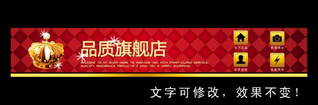 淘宝网店店招设计psd源文件模板下载 淘宝网店店招设计psd源文件图片