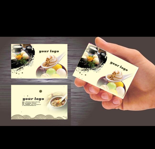 餐饮名片设计模板下载(图片编号:11025940)_茶艺餐饮
