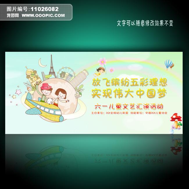 背景图片下载 六一儿童节