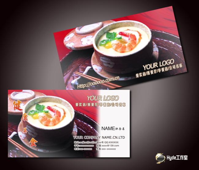 茶餐厅饭店酒店餐饮行业名片下载模板下载