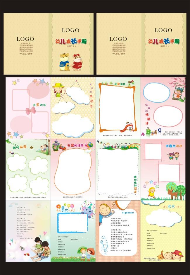 幼儿园成长手册模板下载(图片编号:11026350)