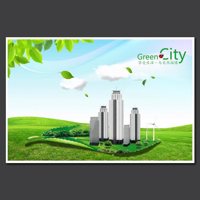 低碳城市招贴画素材