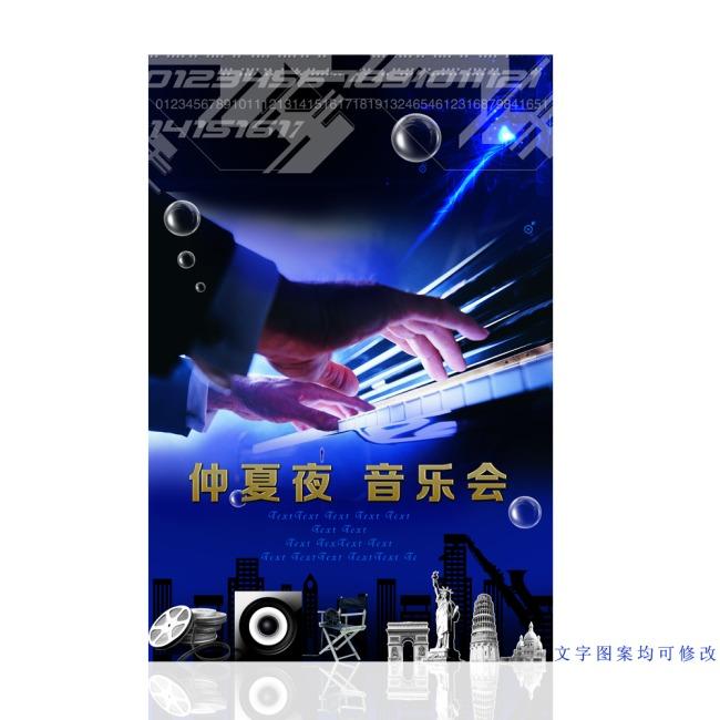 音乐会海报设计模板模板下载(图片编号:11026925)