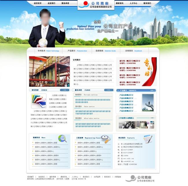 蓝色门户网站首页psd-科技模板下载(图片编号:)_企业