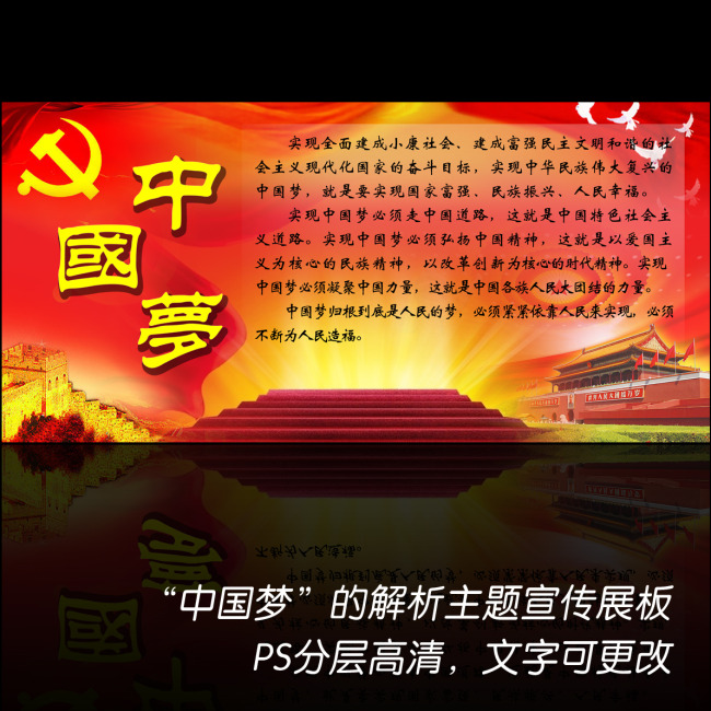 中国梦主题宣传展板设计模板